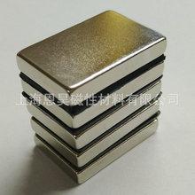 現貨磁鐵30*20*5mm釹鐵硼強磁方形強力磁 吸鐵石稀土磁鋼30X20X5