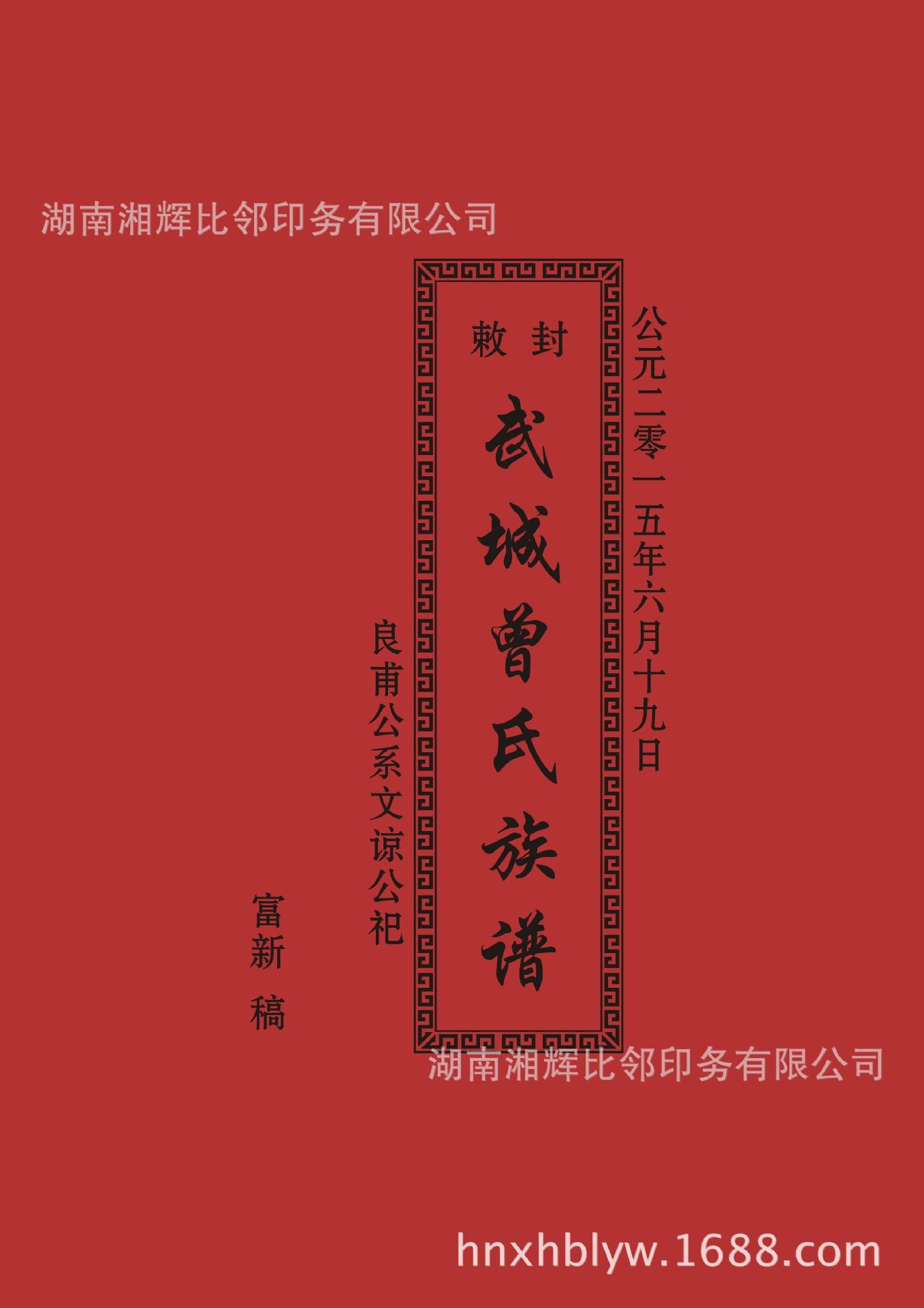 湖南长沙印刷厂专业印制高档仿古族谱家谱