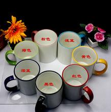 热转印边彩杯色口杯批发 涂层马克杯热转印陶瓷杯批发一级杯批发