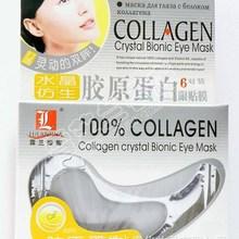 露兰姬娜水晶仿生胶原蛋白眼贴膜 快速消减眼部浮肿、眼袋 A01104