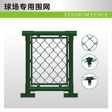 長期生產 網球場圍網 安全圍網球場護欄網 學校操場安全圍網