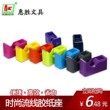 【厂家直销】胶纸座胶带切割器 22mm胶带专用 办公文化用品定制