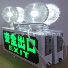 安全出口指示灯 消防应急灯 应急照明双头灯 多功能应急灯 LED出