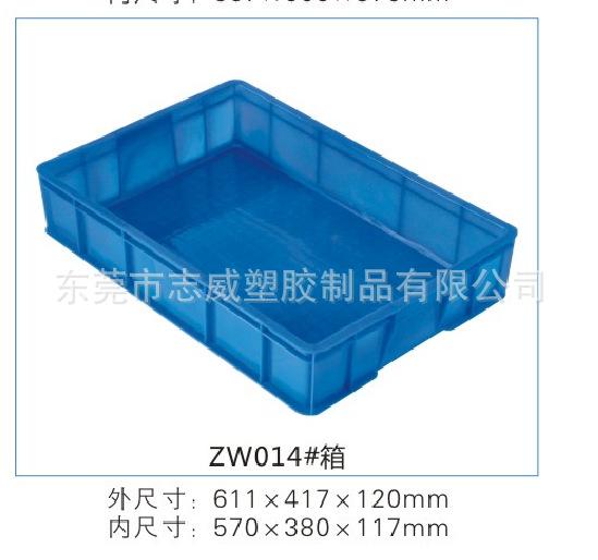 ZW014#箱--15元