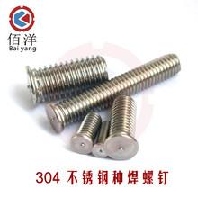 304不锈钢点焊螺钉 植?#20184;?种焊碰焊 焊接螺柱M3M4M5M6M8M10M12