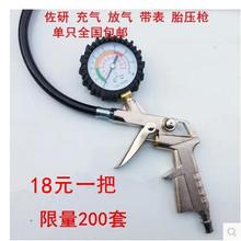 多功能汽车胎压表胎压枪充气枪轮胎带枪气压表带放气 打气