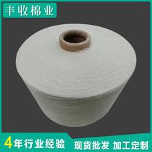 专业销售 21s气流纺纯棉棉纱纱线 白色纯棉棉纱