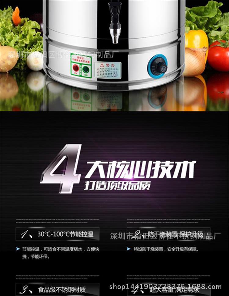 不锈钢电加热开水桶商用家用发热盘保温汤桶带塑料水