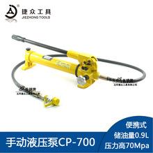 手动液压泵CP-700 体积小 重量轻 厂家直销 现货