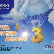 中国电信17900ip卡 17900国际长途卡 绑定版