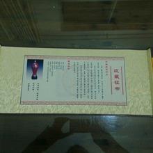書畫絲絹絲綢卷軸產品收藏證書
