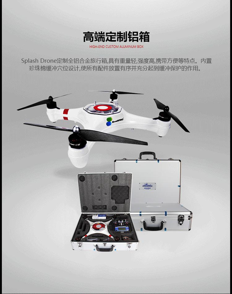 四轴飞行器_无人机四轴航拍飞行器遥控航模飞机专业