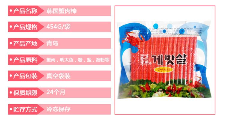 肉棒新娘_否 是否低温存储 是 品牌 新娘子 原产地 山东 产品类别 蟹肉棒 净