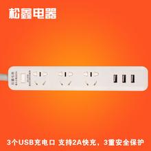 型号838带3米线承受电磁炉专用松鑫电器新国标带线usb插座