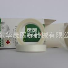 华晨医疗直供 0.9*500cm*15卷医用胶带 棉布基材医用胶带