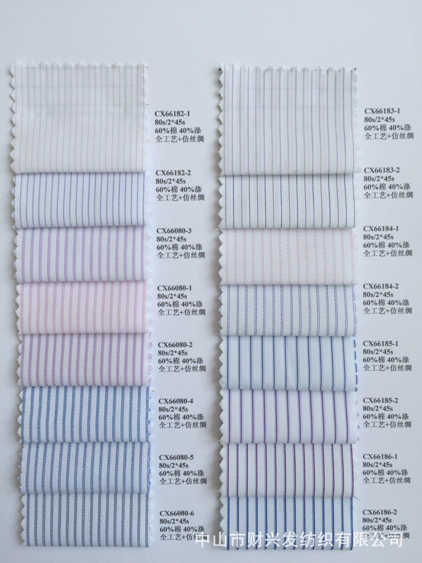 CX66080六色棉涤混纺系列 高档衬衫面料 职业装面料