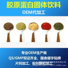 保健用品植物提取物固体饮料oem/odm/obm代加工 美容养颜改