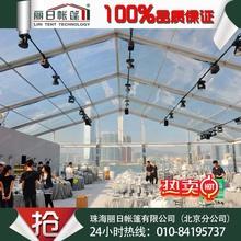 北京销售透明宴会篷房 铝合金支架加PVC防火阻燃篷布