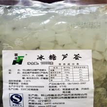 3mm-20mm芦荟丁/芦荟果肉/食品饮料酸奶原料/芦荟果肉原浆