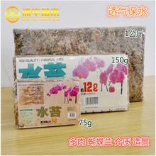 批发干水苔 干苔藓 蝴蝶兰栽培基质 兰花专用 营养基质微景观