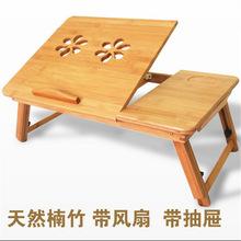 厂价直销楠竹电脑桌 批发双花桌,懒人床上用,散热升降架