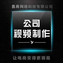 绍兴易商网络科技 阿里诚信通运营服务 公司视频制作