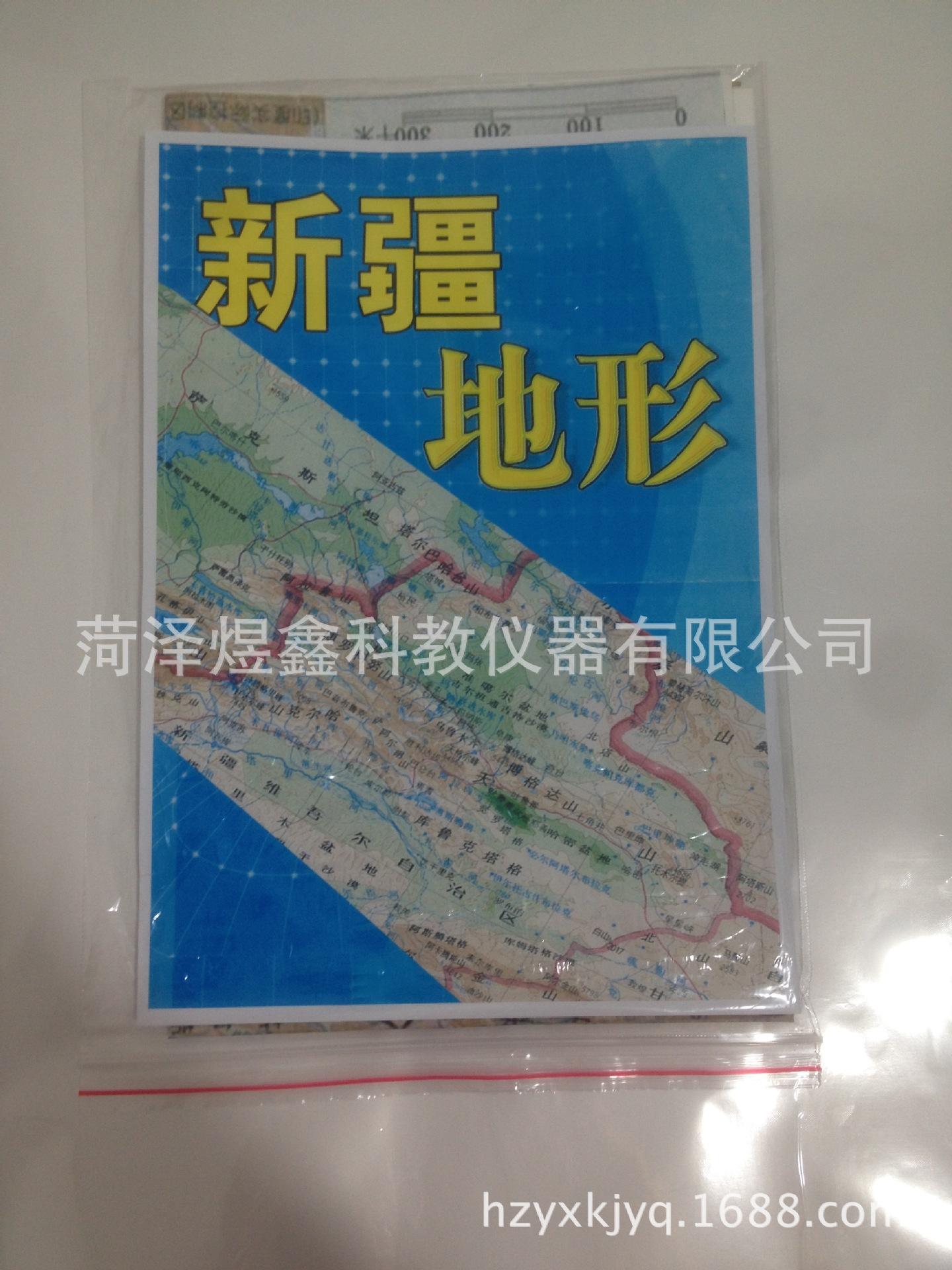 新疆地形图 新疆地形地图 双面覆膜PVC纸 防水防撕 地理教