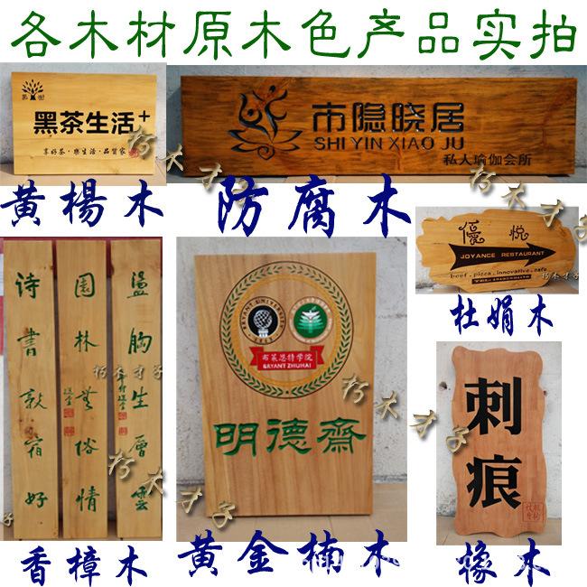 欧式木板招牌素材