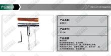 世达Sata 轮胎补胎工具轮胎汽保工具更换轮胎真空胎补胎针 97106