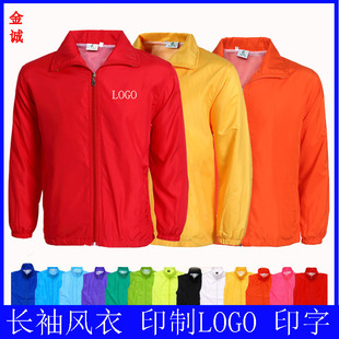 Custom winter long-sleeved peach cultural activities nightwear diy custom printed windbreaker jacket overalls logo