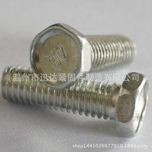 GB21外六角螺栓 小头外六角螺丝 小头凹头六角机螺丝M8