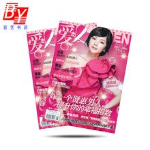 专业供应 原装正版爱人杂志 青年言情过刊杂志 爱情过刊杂