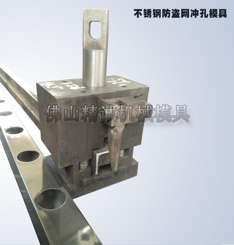 防盗网冲孔机,护栏打孔压尖,圆管冲弧,方管圆管冲断设备模具.