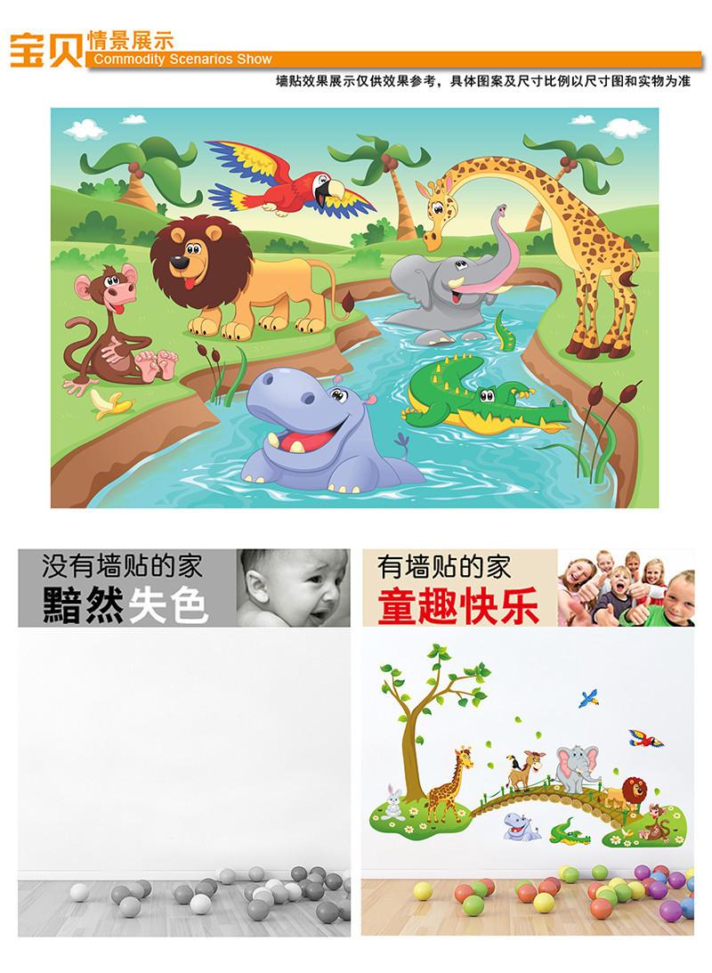 abc1041动物过桥新款可爱墙贴幼儿园装饰贴画三代可移除贴画