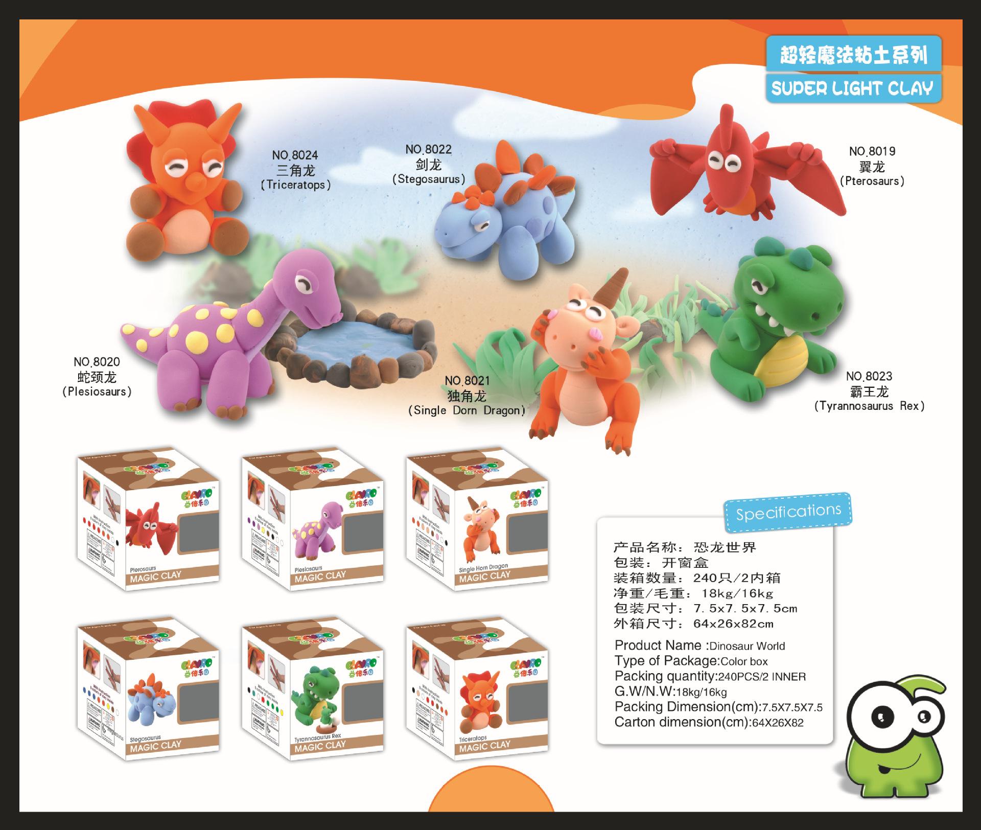 益倍乐园工厂直销彩泥超轻粘土恐龙系列迷你小盒太空泥24色36色泥