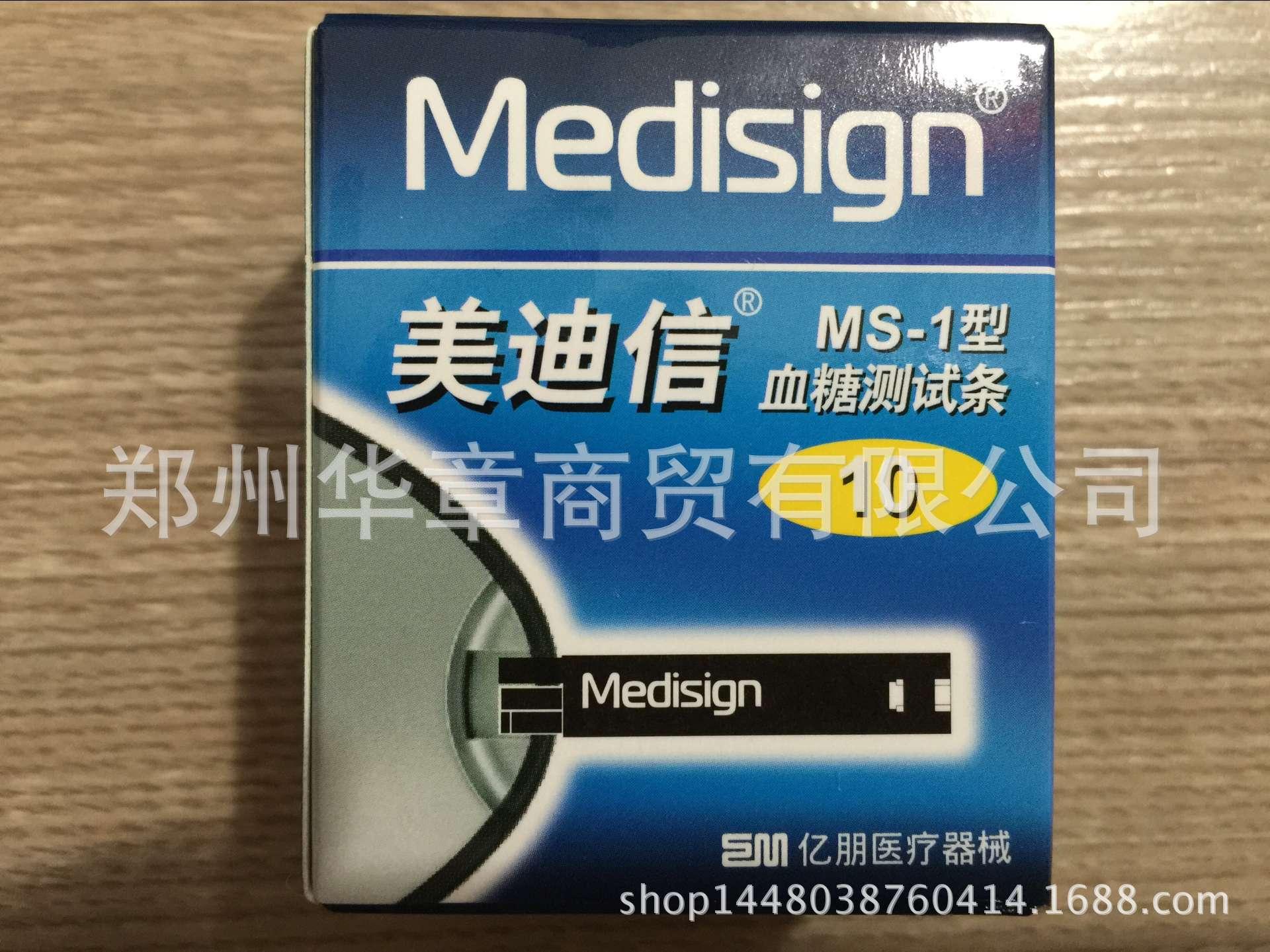 正品行货 美迪信MS-1型血糖仪试纸 10条试片美的信 美迪信M