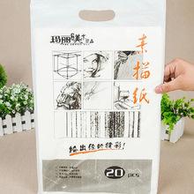 玛丽8K120克精品素描纸 20张美术铅画纸 美术用品文具批发