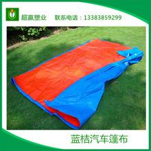 防水布 彩条布塑料布 遮阳布 南韩蓝橘汽车篷布 防雨篷布