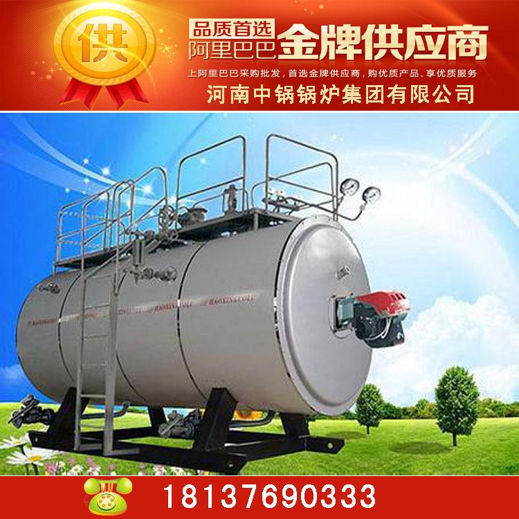 全自动燃油蒸汽锅炉价格 全自动燃油蒸汽锅炉批发 全自动燃油蒸汽锅