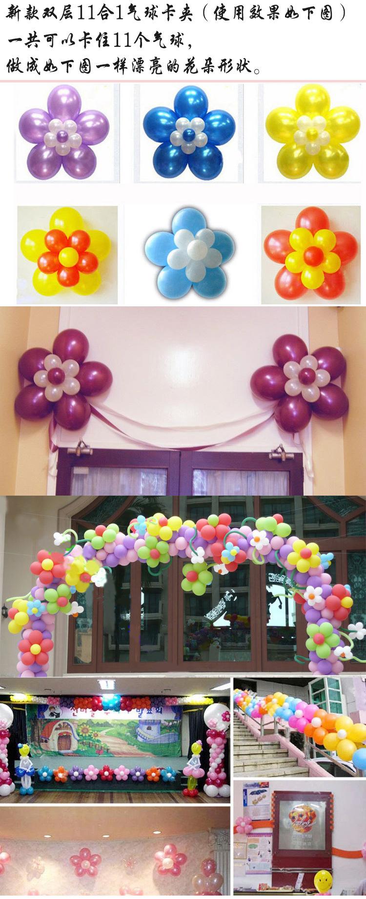 婚庆气球造型梅花夹 婚房装饰布置花朵形-新款双层11合1气球卡夹