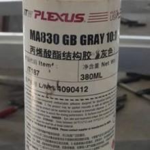 【一级代理】普莱克思结构胶MA830 特价经销 100支 回馈客