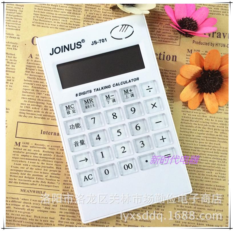 厂价直销 众成牌JS730透明水晶真人语音计算器 超薄水晶透