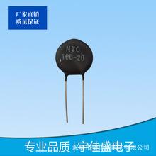 厂家直销NCT热敏电阻    NTC单端热敏电阻    NTC-10D-20