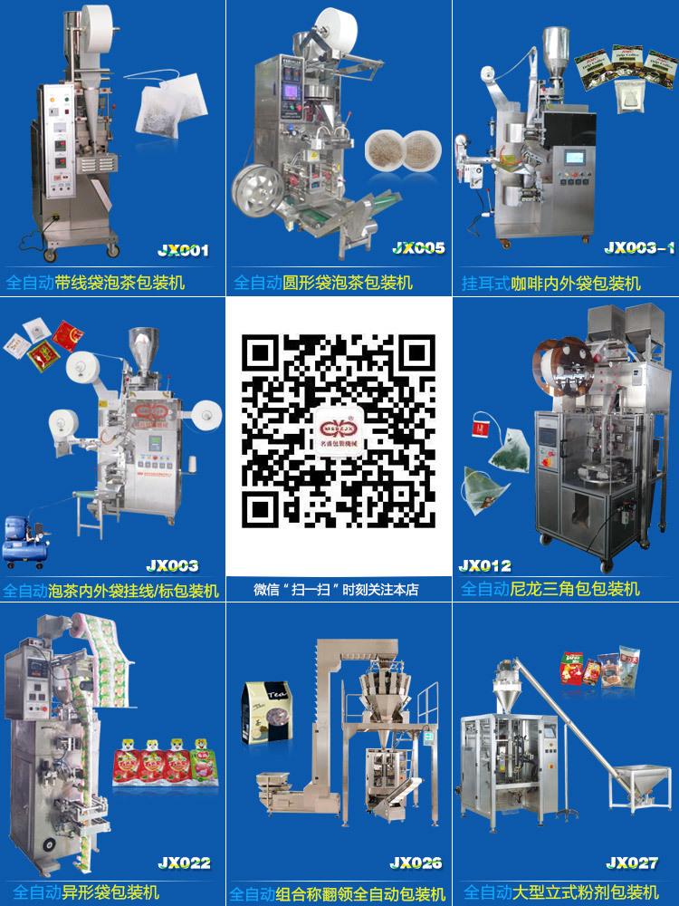 汕头名盛机械JX026组合秤翻领全自动包装机 颗粒条状块状