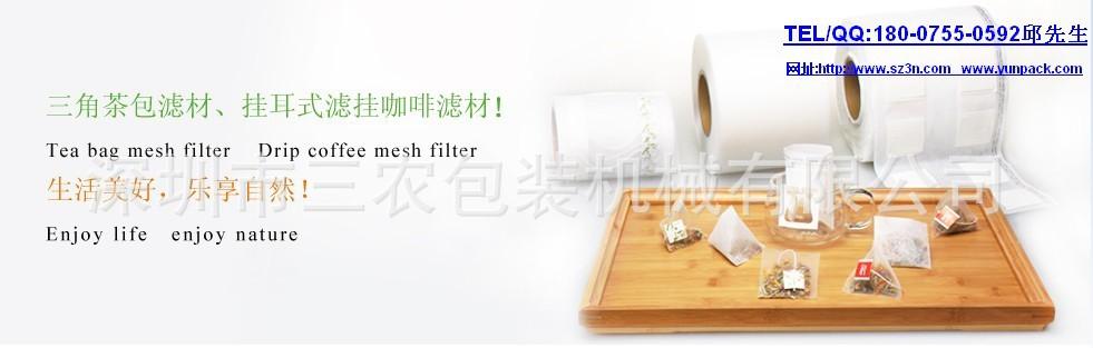 三角茶包滤材与挂耳咖啡滤纸