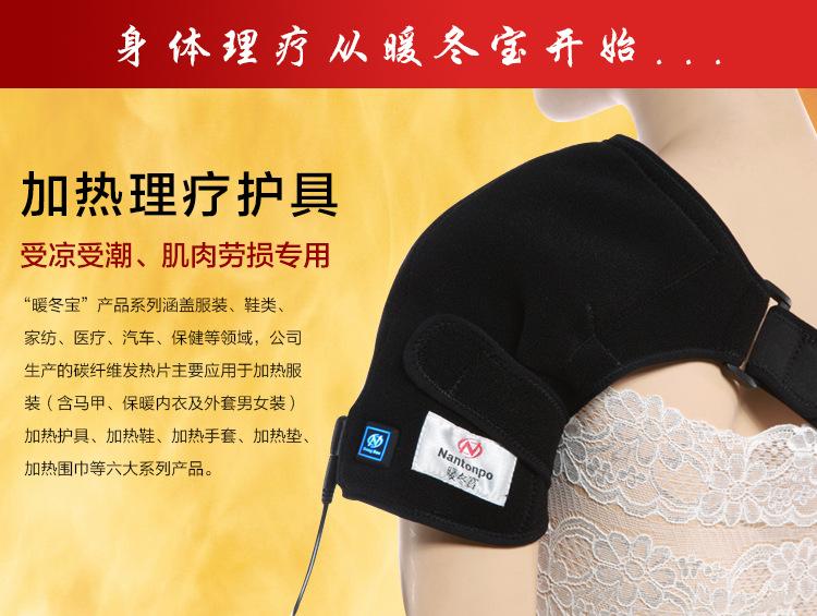 厂家批发电热护肩肩周炎关节炎保暖护肩远红外线理疗电加热护肩