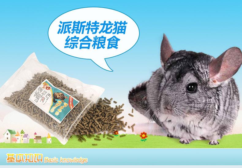 厂家批发全营养优质龙猫综合粮 高蛋白龙猫饲料 小宠主粮食物500g