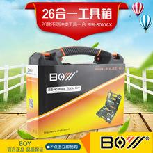BOY工具箱 自行车工具 多功能工具 套装工具 工具箱 家用工具箱