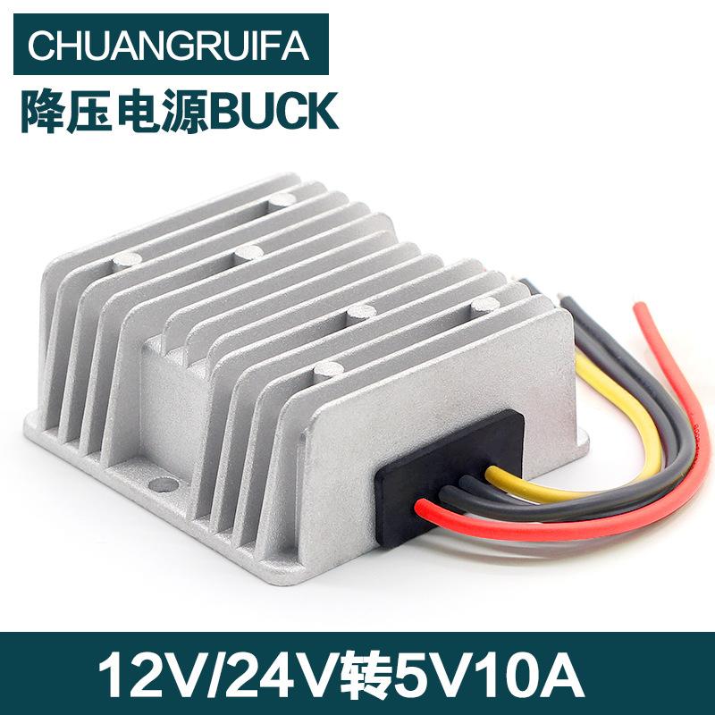 12v转5v10A50W车载电源24v转5v降压电源LED显示屏电源降压模块