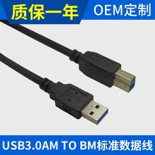 USB3.0AM TO BM 标准版高速数据线 3.5寸移动硬盘盒专用 厂家批发